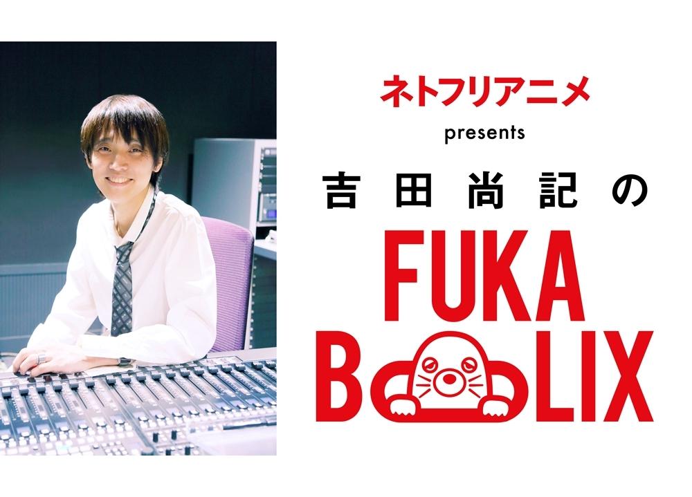 ラジオ『ネトフリアニメpresents 吉田尚記のFUKABOLIX(フカボリックス)』が放送スタート!
