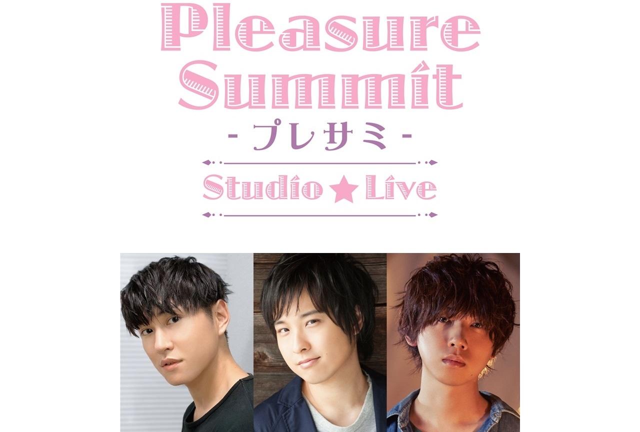 寺島惇太らによる新企画『Pleasure Summit(プレサミ)』始動