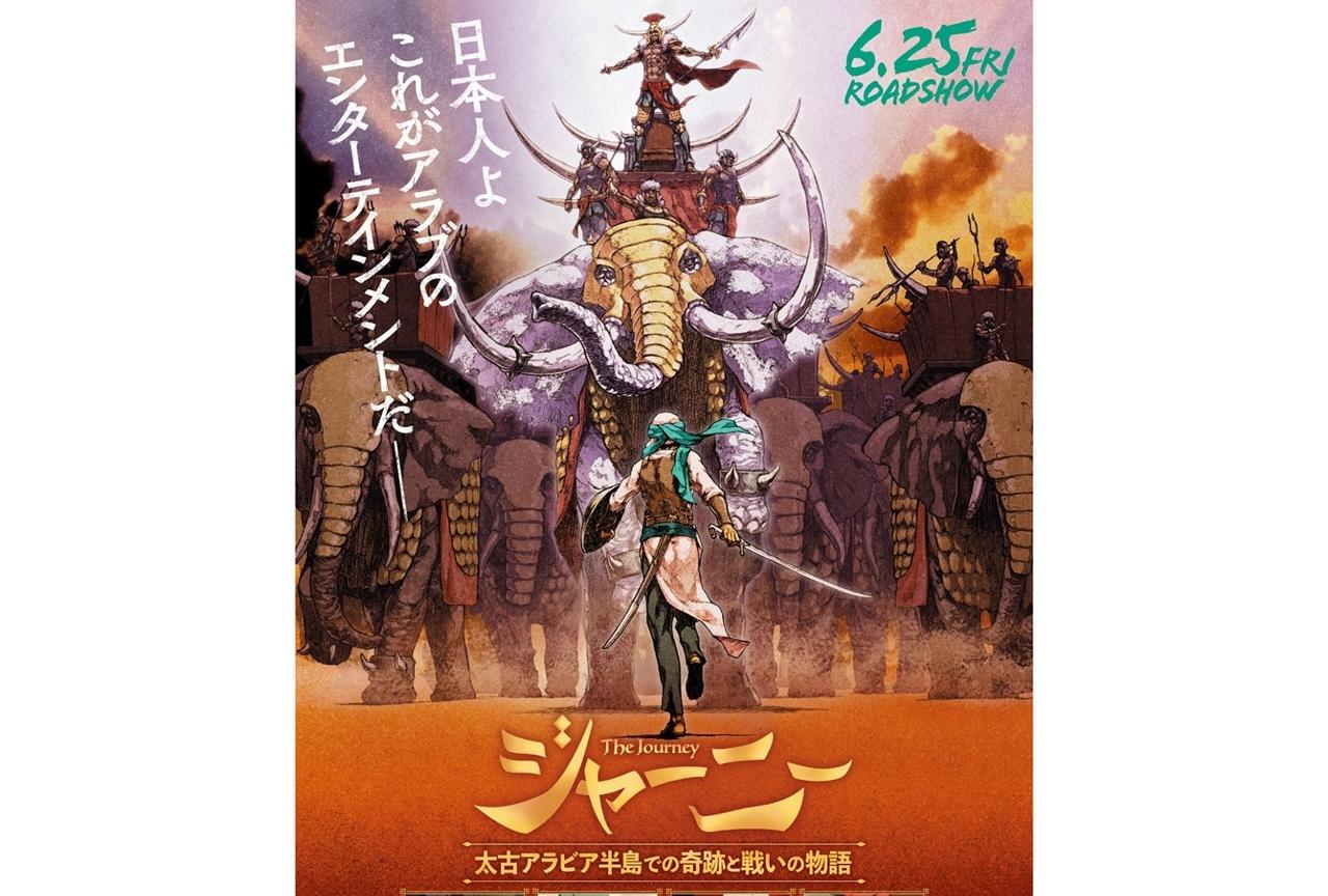 アニメ映画『ジャーニー』日本版予告映像が公開