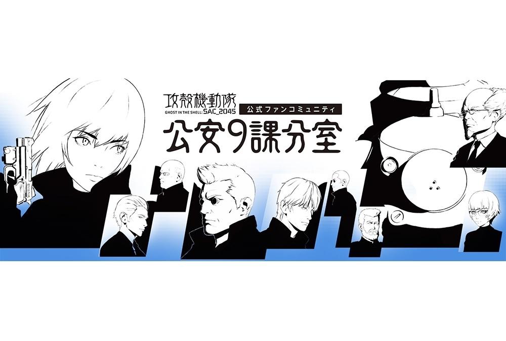 アニメ『攻殻機動隊 SAC_2045』公式ファンコミュニティが開設