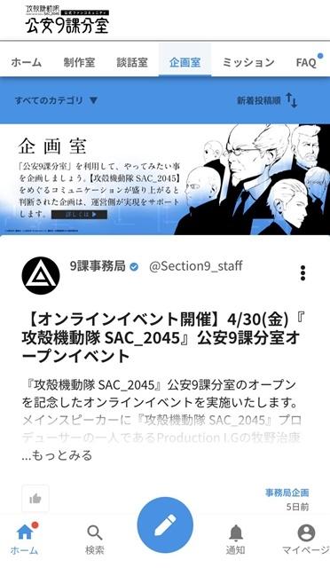 『攻殻機動隊 SAC_2045』の感想&見どころ、レビュー募集(ネタバレあり)-3