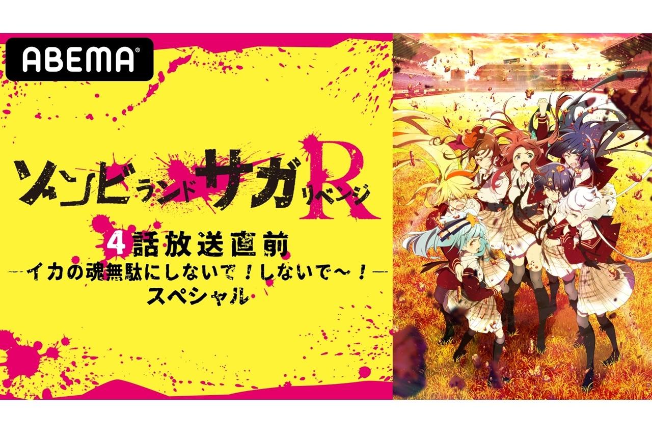 春アニメ『ゾンビランドサガ リベンジ』本渡楓さんら出演の特番放送決定
