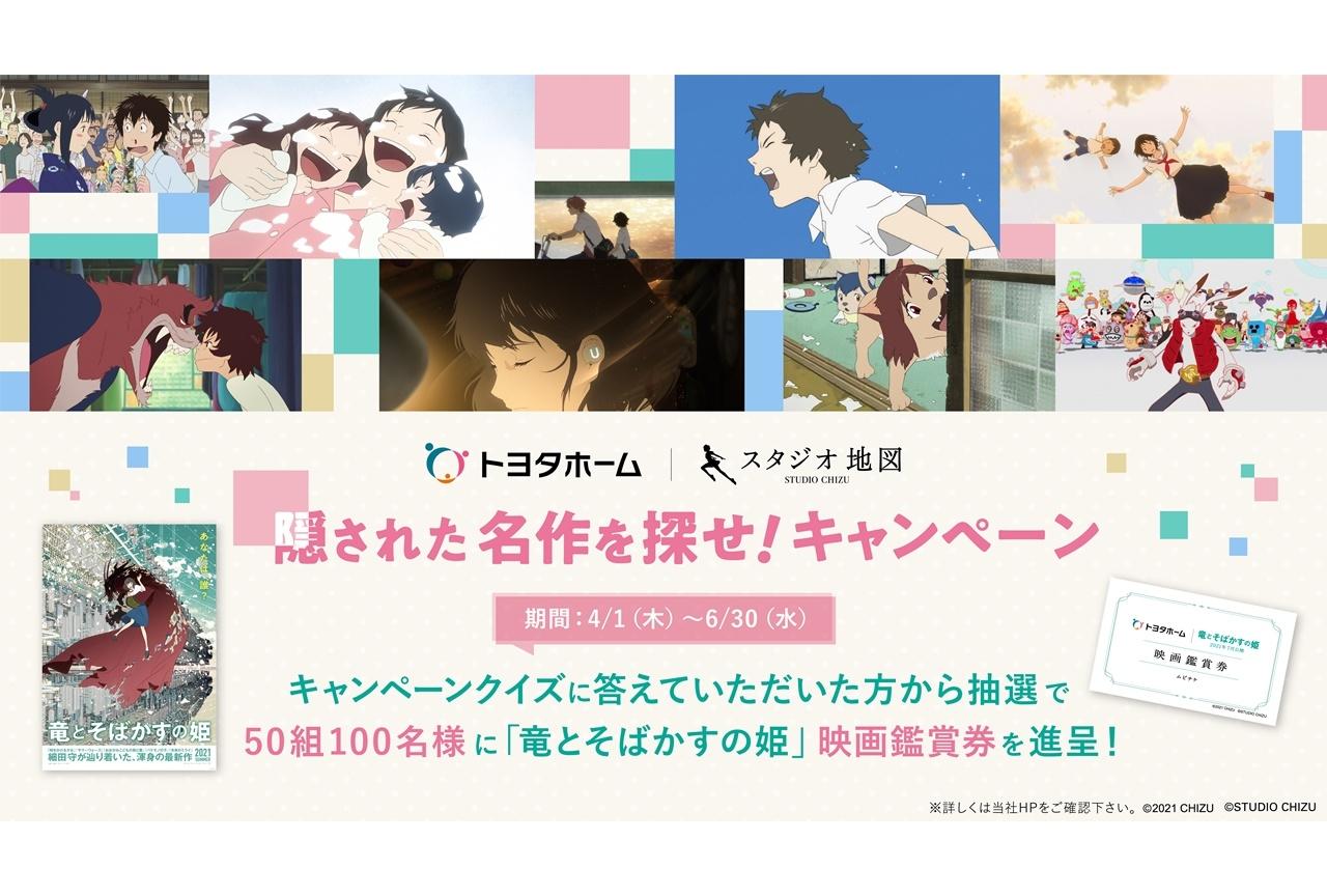 細田守監督最新作『竜とそばかすの姫』公開記念トヨタ新CMが放送開始