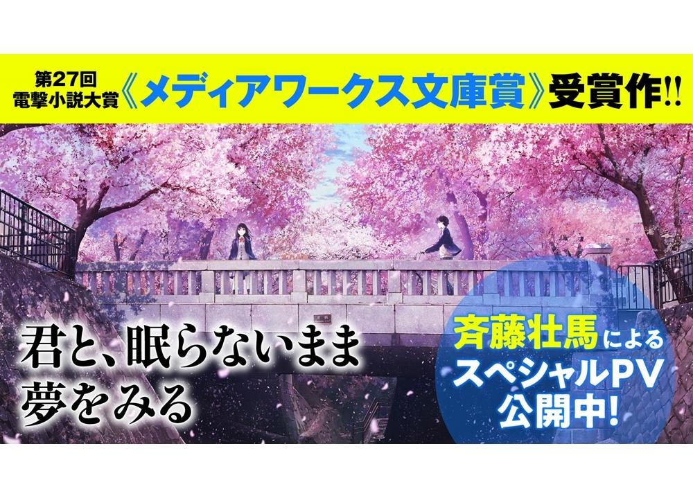 声優・斉藤壮馬によるラノベ『君と、眠らないまま夢をみる』スペシャルPV公開中!