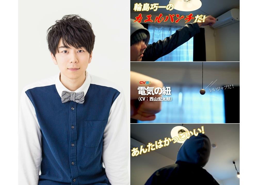 声優・西山宏太朗がCV部の最新作に登場!コメントも到着