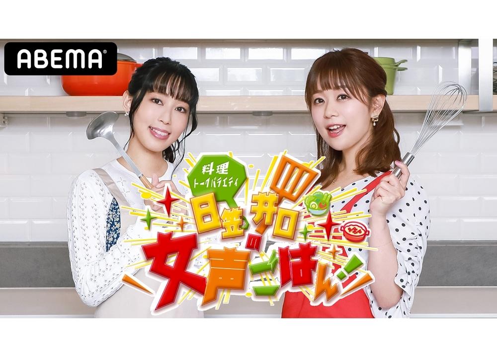 ABEMAオリジナル番組『日笠井口の女声ごはん!』5/12放送決定!