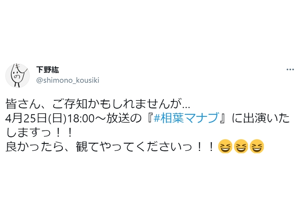 声優・下野紘が、4/25放送『相葉マナブ』(テレビ朝日系)にゲスト出演決定!