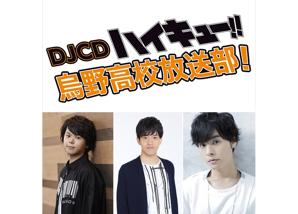 WEBラジオ『ハイキュー!! 烏野高校放送部!』DJCD第13弾が発売決定!