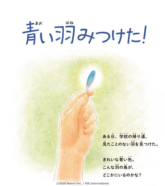『青い羽みつけた!』の感想&見どころ、レビュー募集(ネタバレあり)-9