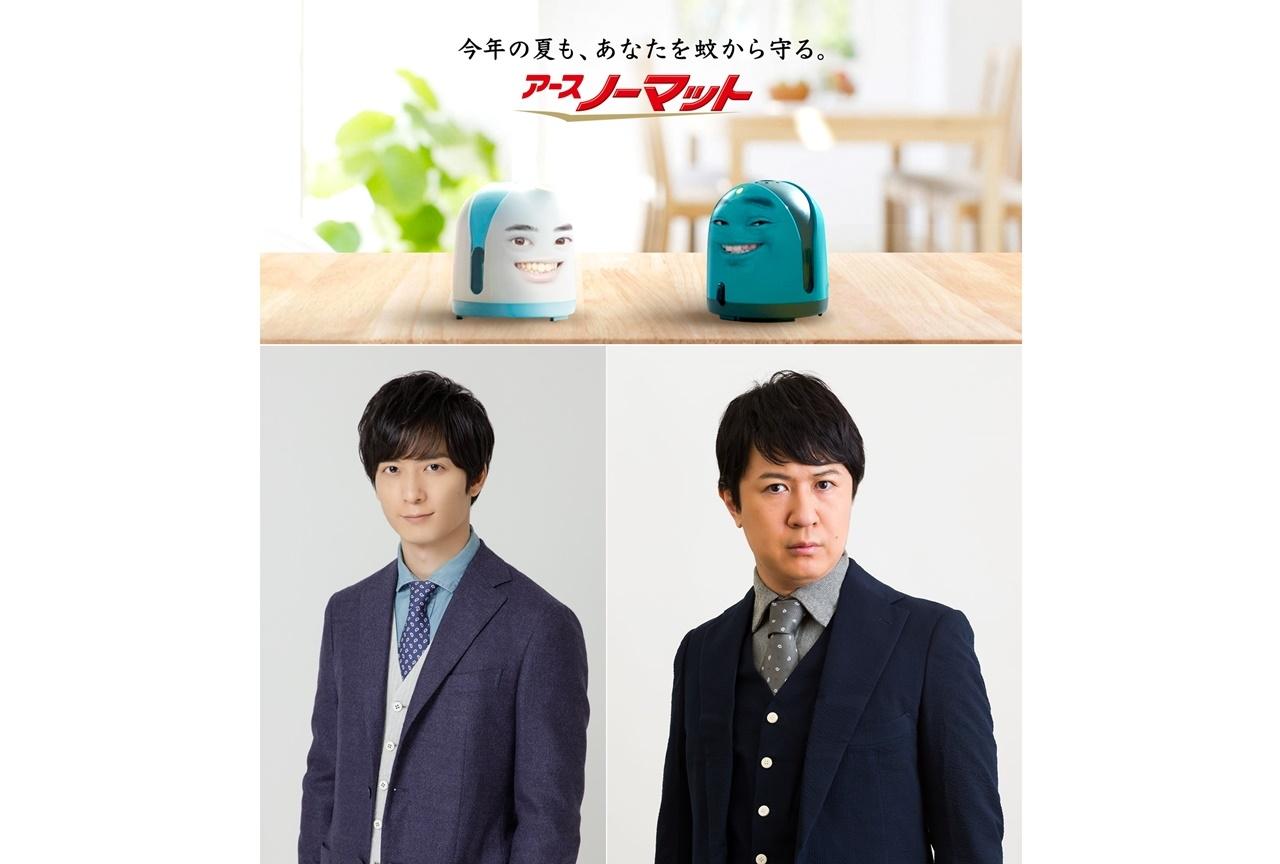 声優・梅原裕一郎、杉田智和が「アースノーマット」を演じるWEB動画が公開