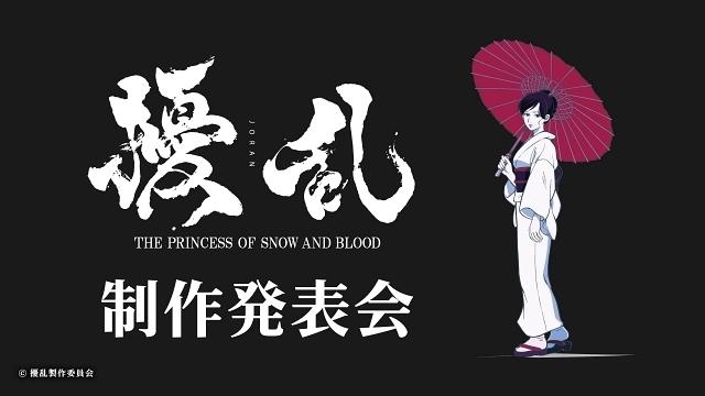 『擾乱 THE PRINCESS OF SNOW AND BLOOD』の感想&見どころ、レビュー募集(ネタバレあり)