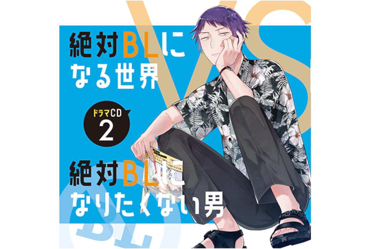 ドラマCD『絶対BL』2の試聴動画をYouTubeにて公開!
