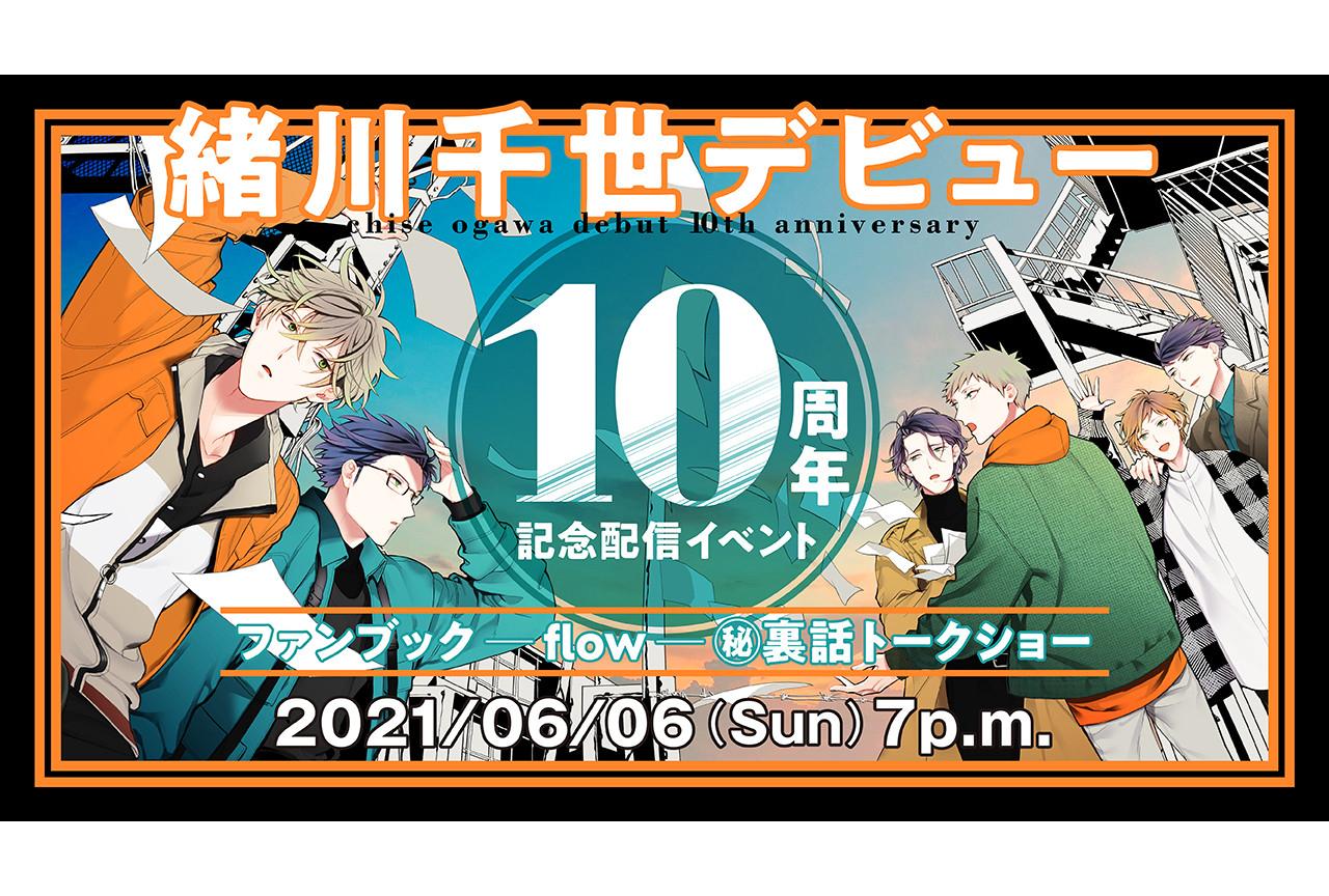 緒川千世(『カーストヘヴン』等)10周年配信イベントが6/6開催