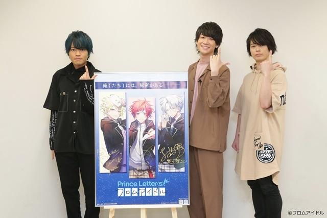 Prince Letter(s)! フロムアイドル-5