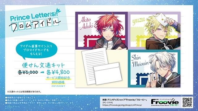 Prince Letter(s)! フロムアイドル-2