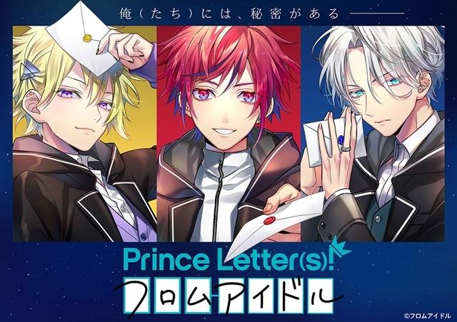 Prince Letter(s)! フロムアイドル-1
