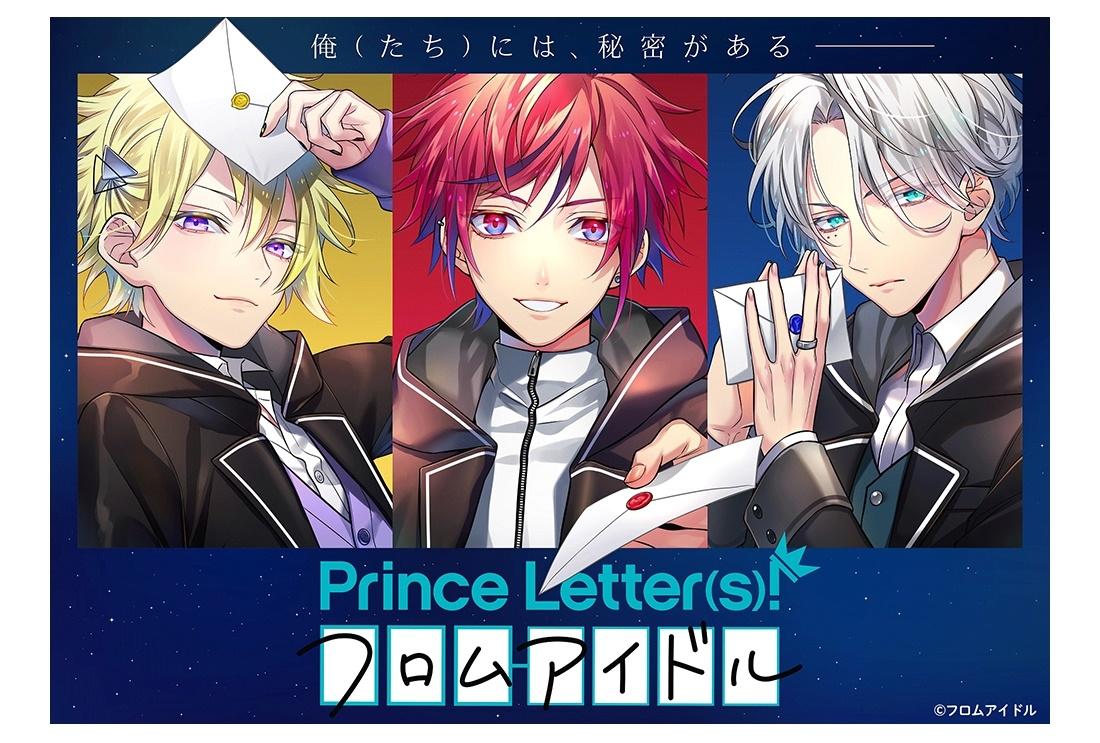 文通アイドルプロジェクト『Prince Letter(s)! フロムアイドル』本格始動