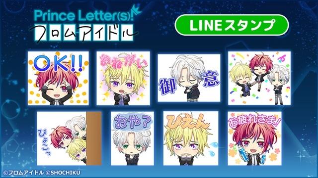 Prince Letter(s)! フロムアイドル-4