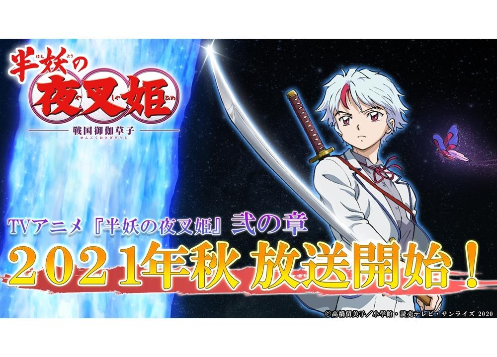 TVアニメ『半妖の夜叉姫』弐の章、2021年秋放送決定!
