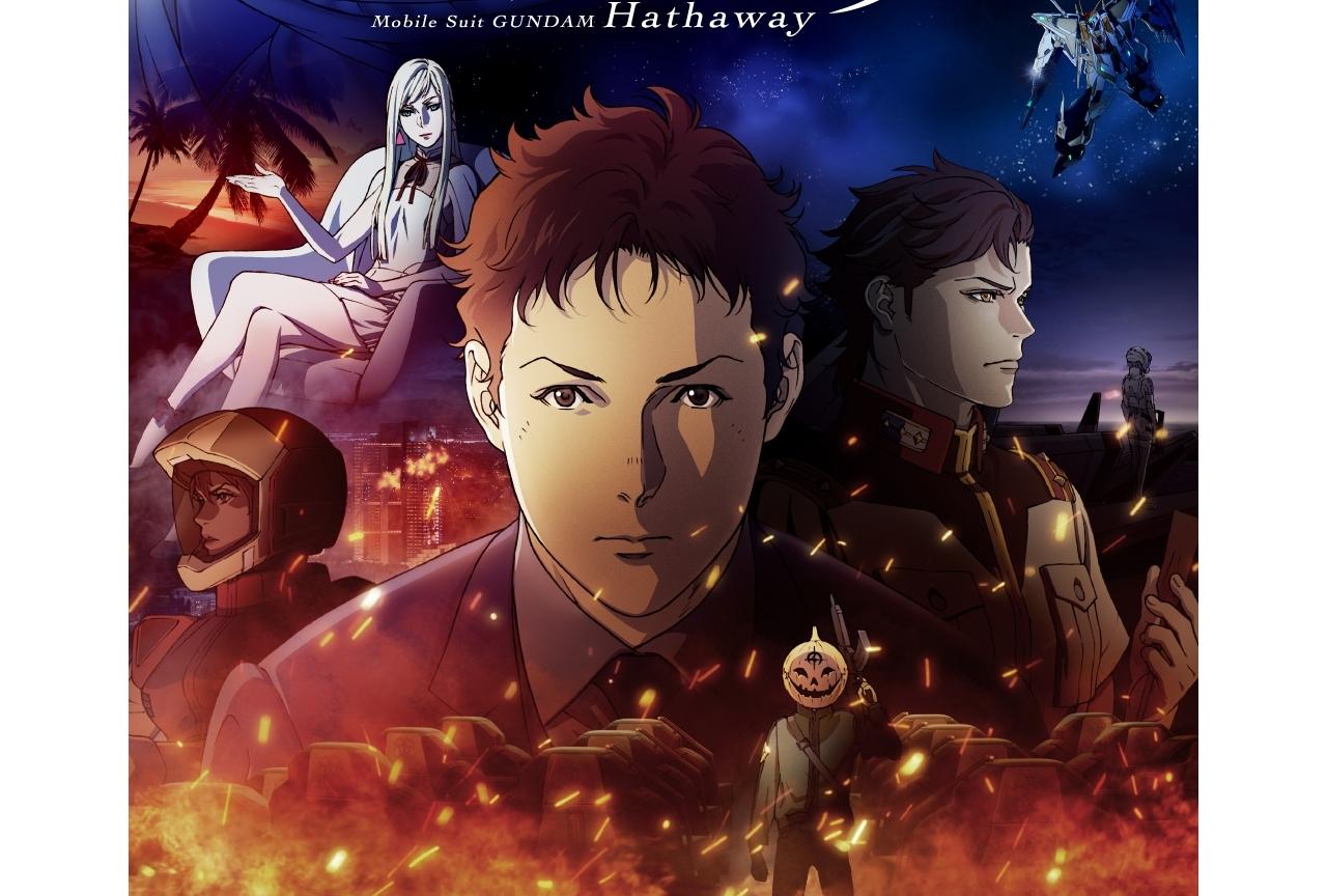 『ガンダム 閃光のハサウェイ』小野賢章の独占インタビュー映像が無料配信