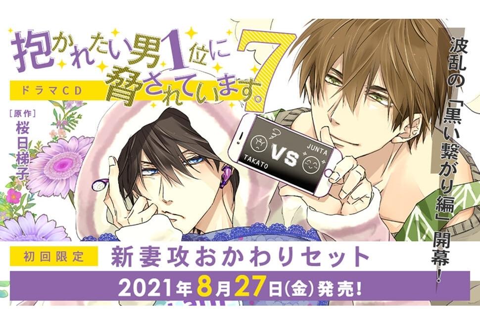 『だかいち』ドラマCDシリーズ最新作が8月27日に発売決定