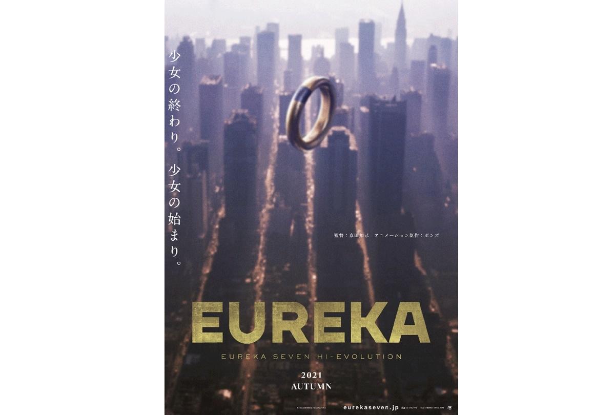 『EUREKA/交響詩篇エウレカセブン ハイエボリューション』公開時期変更