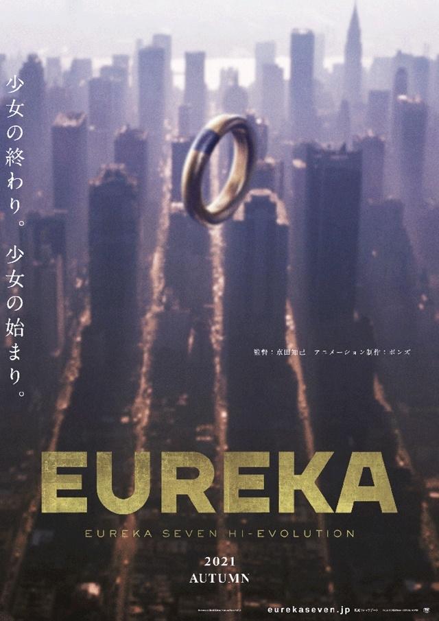 映画『EUREKA/交響詩篇エウレカセブン ハイエボリューション』公開時期変更のお知らせ/新たな公開時期は【2021年秋予定】-1