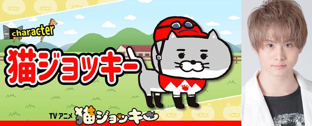 猫ジョッキー-4