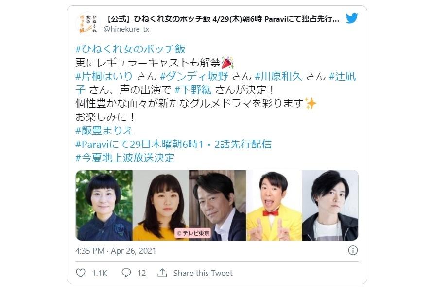 ドラマ『ひねくれ女のボッチ飯』下野紘が声のキャストでレギュラー出演