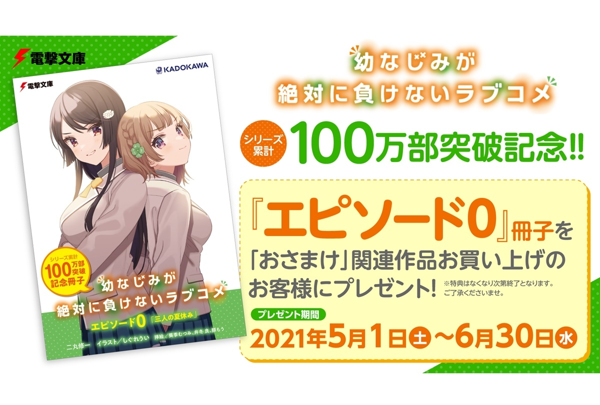 『おさまけ』シリーズ累計100万部突破記念「エピソード0」配布キャンペーン開催