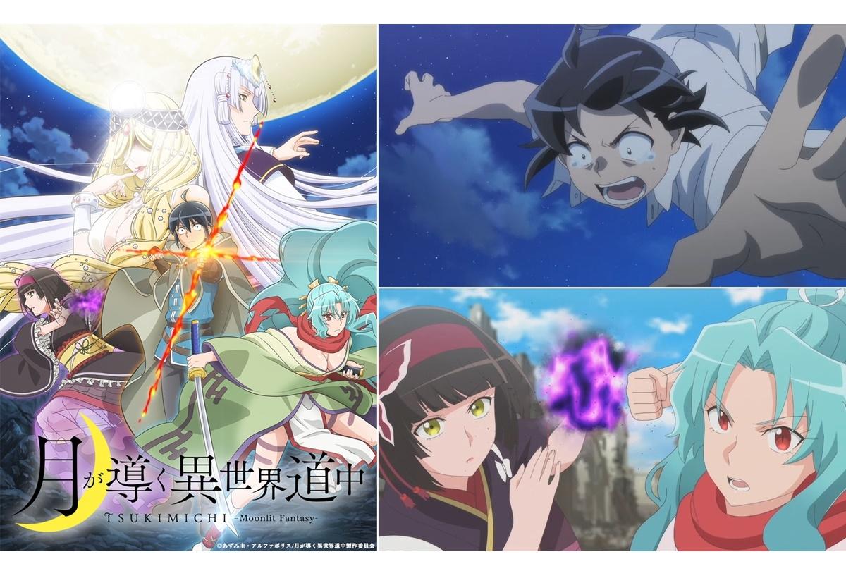TVアニメ『月が導く異世界道中』2021年7月放送開始/追加キャスト&キャラクター公開