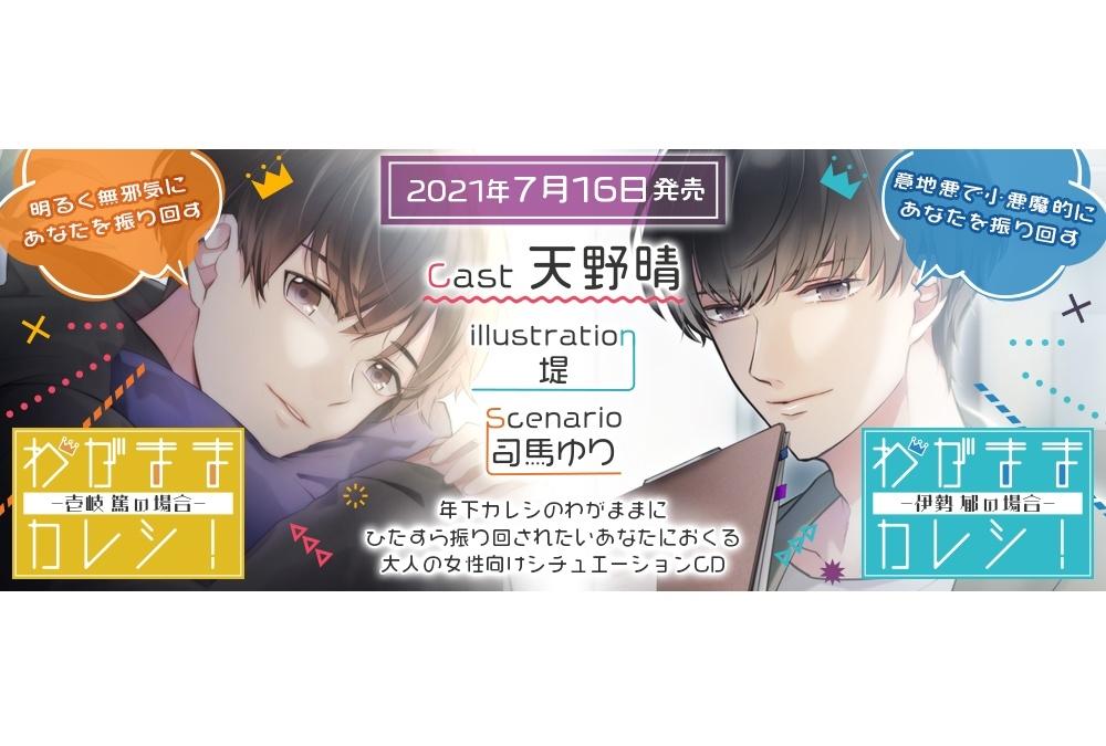 女性向けシチュCD第24弾(出演:天野晴)7/16に2枚同時発売