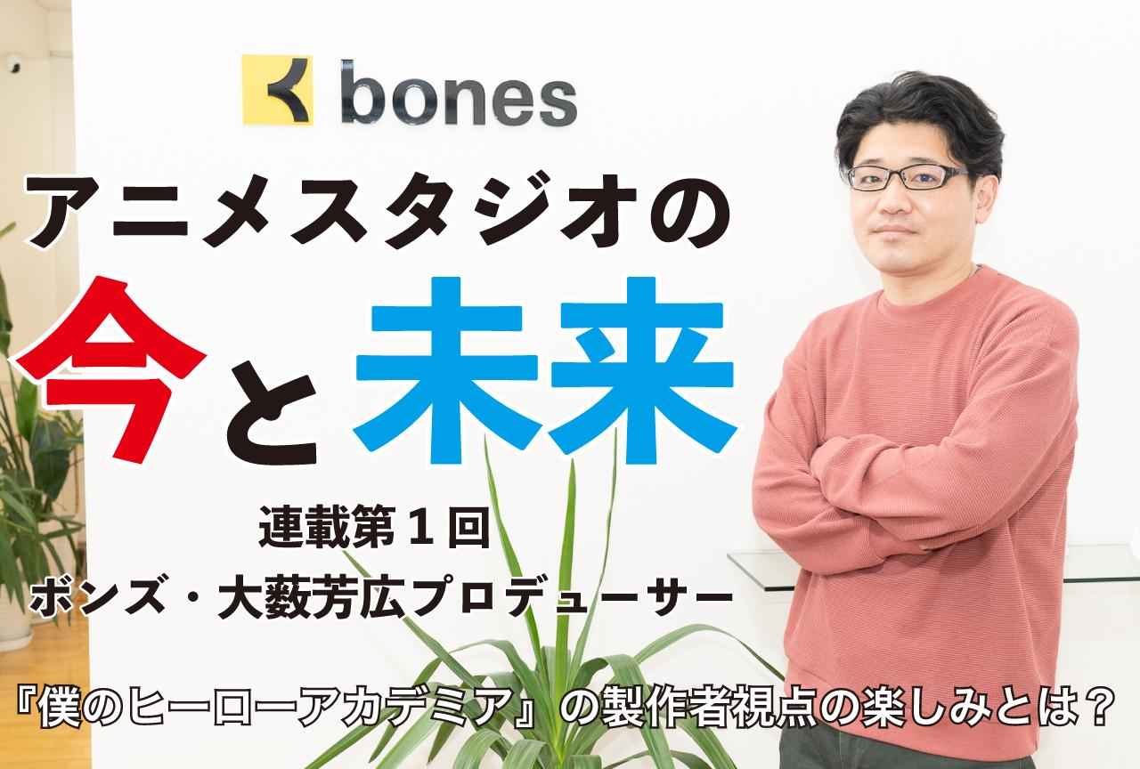 ボンズ・大薮芳広プロデューサーに聞く『僕のヒーローアカデミア』【アニメスタジオの今と未来 連載第1回】