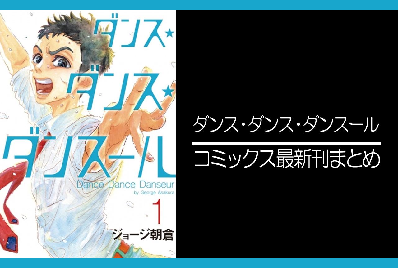 ダンス・ダンス・ダンスール|漫画最新刊(次は21巻)発売日まとめ