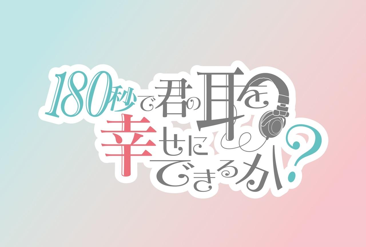 TVアニメ『180秒で君の耳を幸せにできるか?』2021年放送決定