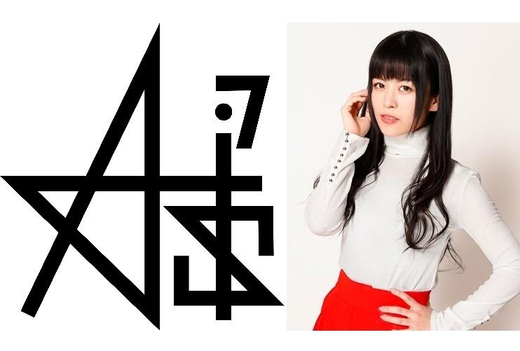 声優・相羽あいな商品企画「相羽あいな FAN PROJECT produce by R4G」が始動
