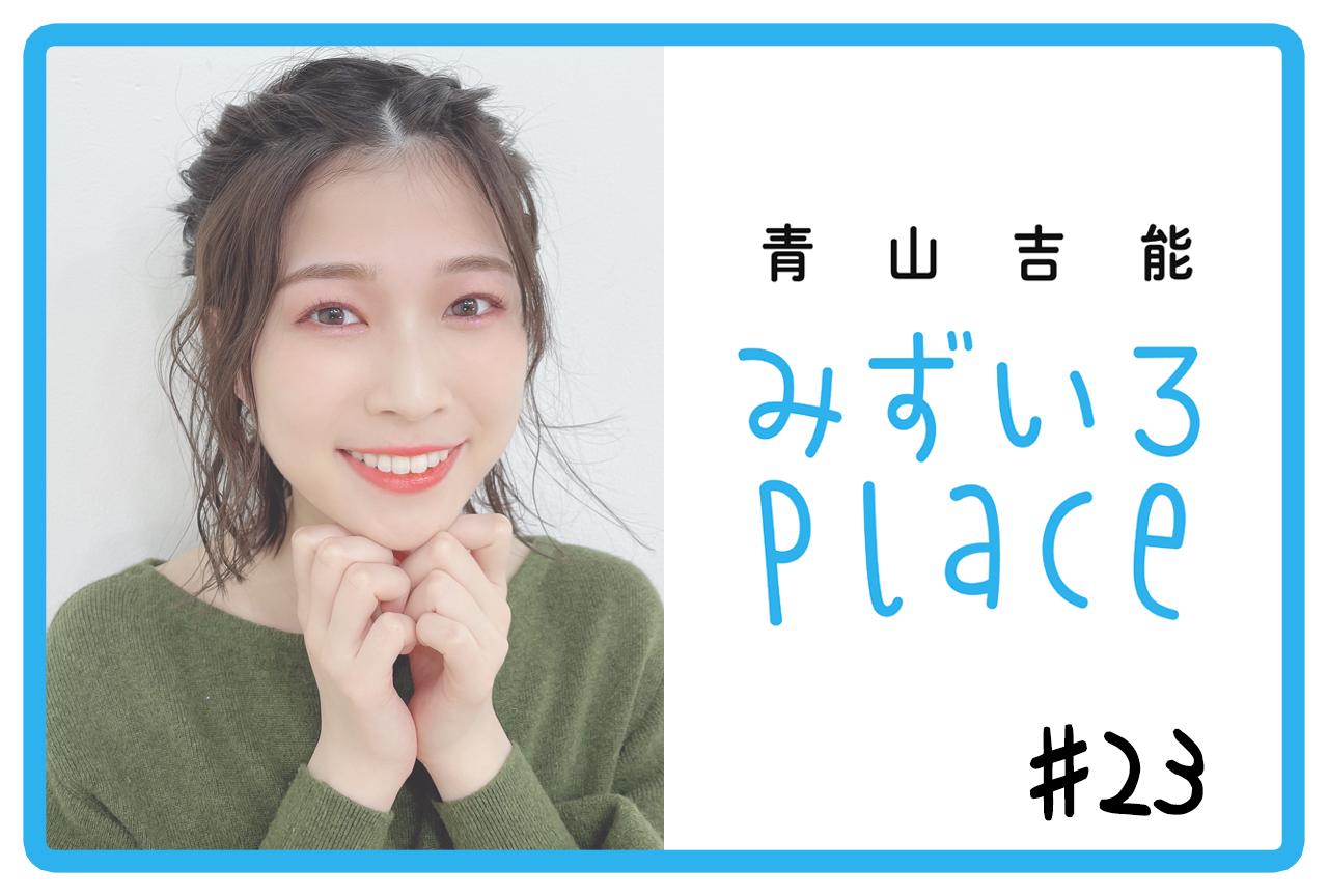 2021年5月前半の総括(ラジオ)|青山吉能『みずいろPlace』#23