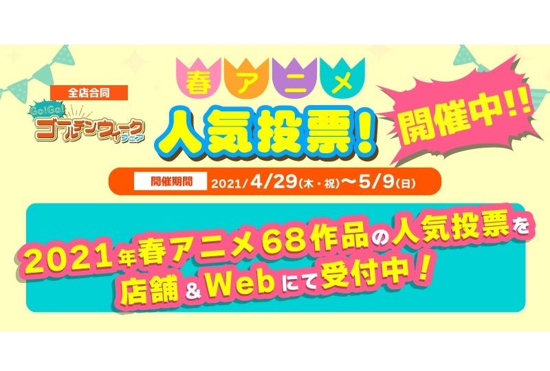 「らしんばん」にて2021年春アニメ人気投票が開催中