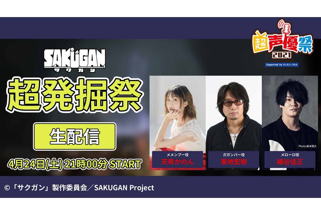 TVアニメ『サクガン』細谷佳正ら出演の生配信イベント公式レポ到着