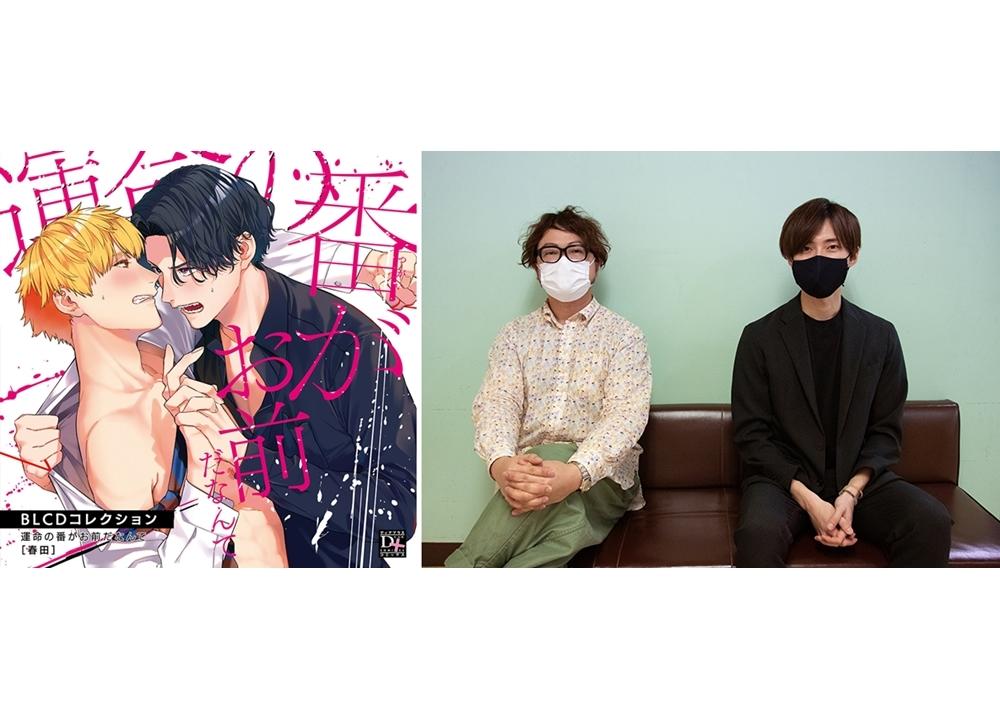BLCDコレクション『運命の番がお前だなんて』声優・増田俊樹&興津和幸の公式インタビュー到着