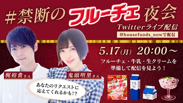梶裕貴さん&鬼頭明里さんが生アテレコリクエストに応えてくれる! Twitterライブ「#禁断のフルーチェ夜会」が5月17日に開催!