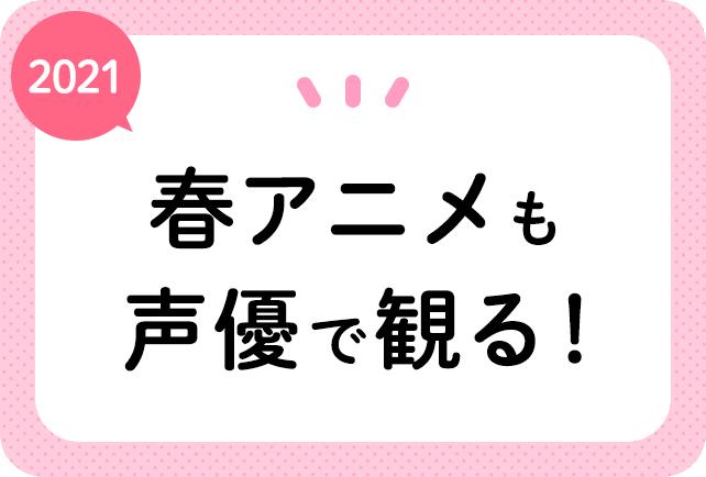 2021春アニメ(4月放送)声優別まとめ一覧