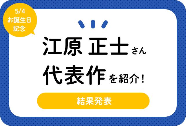 声優・江原正士さん、アニメキャラクター代表作まとめ(2021年版)