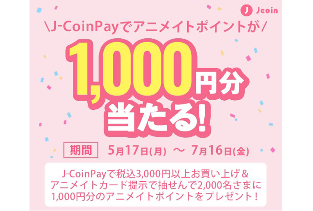 「J-Coin Payでアニメイトポイントが1,000円分当たる!」キャンペーンが開催決定!
