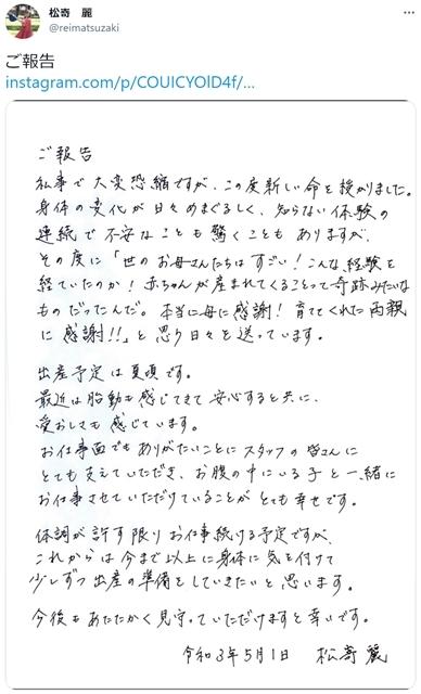 ▲松嵜麗さんのツイッターより