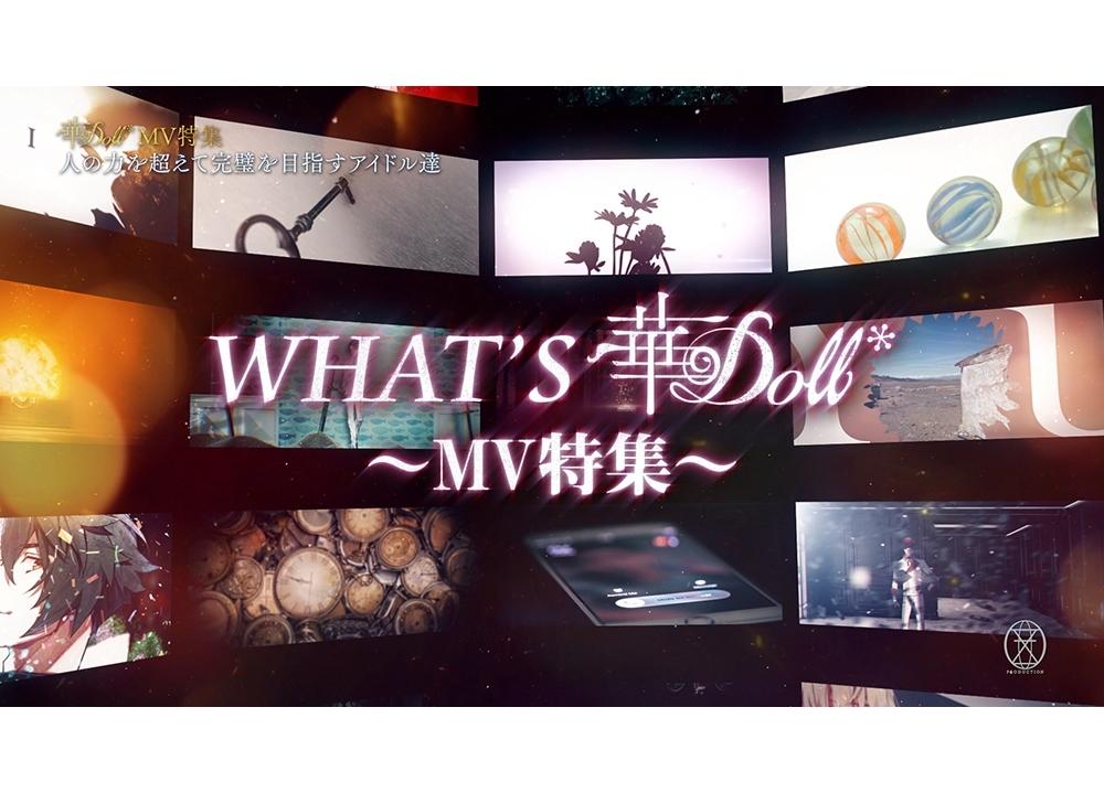 独占番組『What's 華Doll* MV特集』がTOKYO MXとBS日テレで5月19日放送決定