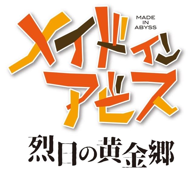 TVアニメ2期『メイドインアビス 烈日の黄金郷』2022年放送決定! アクションRPGゲームがスパイク・チュンソフトより2022年発売決定-2