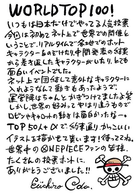 「第1回 ONE PIECEキャラクター世界人気投票」最終結果発表特番の公式レポート到着! 尾田栄一郎先生からの手紙や田中真弓さんら11言語のルフィ役声優による映像も公開-6