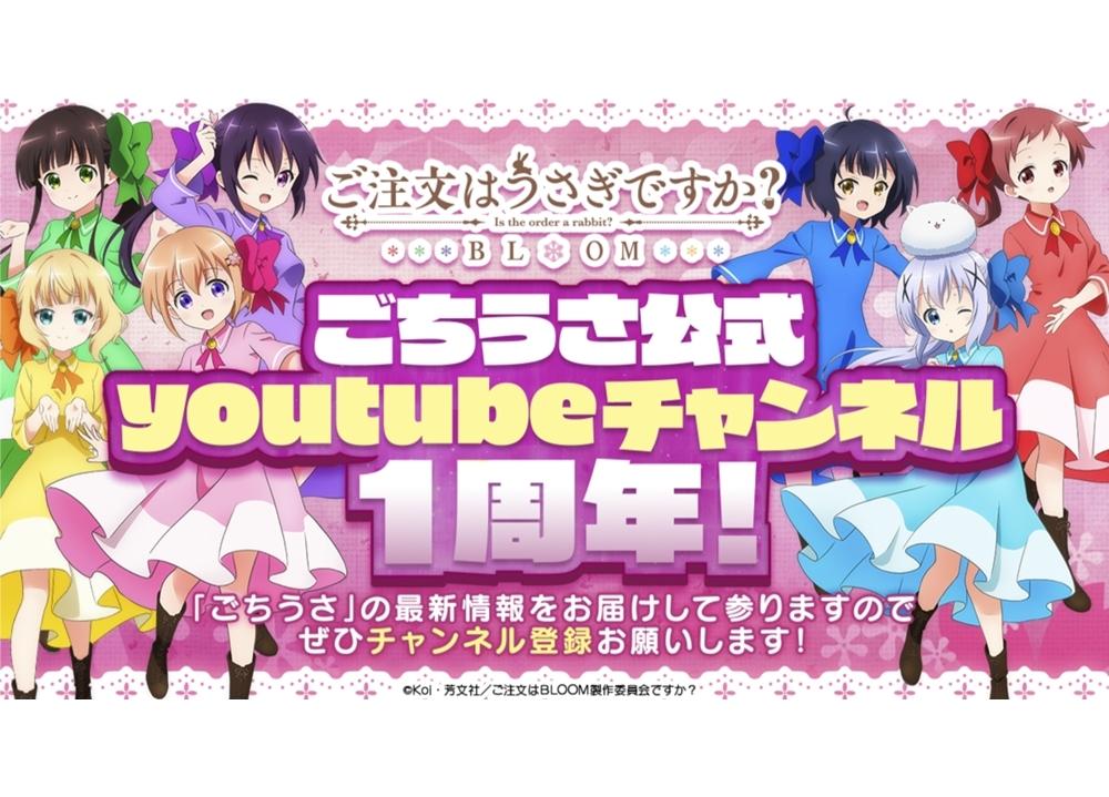 TVアニメ『ご注文はうさぎですか?』5月8日に「ごちうさエアTea Party」開催決定♪
