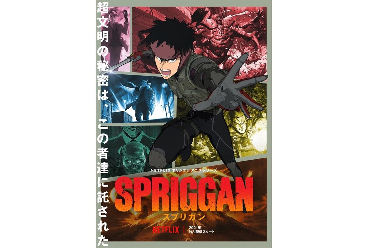 アニメ『スプリガン』ティザ―ビジュアル第2弾公開